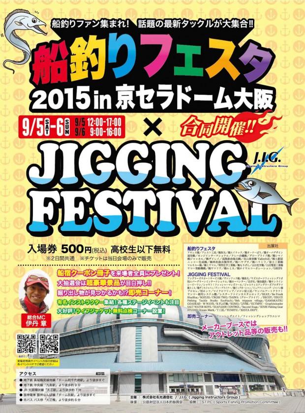 ジギングフェスティバル