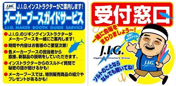 JIG001