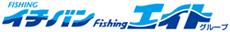 Fishing イチバン・エイト