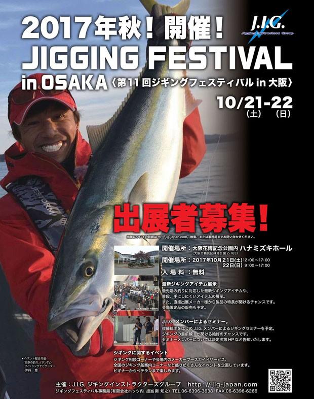 第11回ジギングフェスティバルin大阪