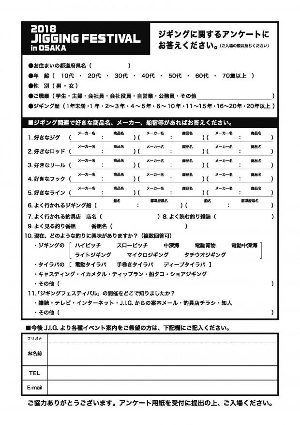 第12回ジギングフェスティバルin大阪2018のアンケート用紙
