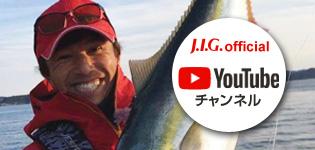 J.I.G.オフィシャルYouTube